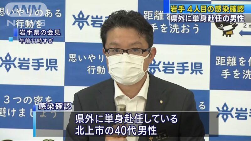 「零確診」破功 日本岩手縣首例患者遭中傷肉搜
