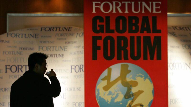 《财富》500强:中国的经济鸦片
