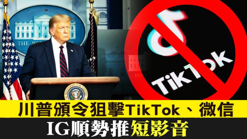 川普颁令狙击TikTok、微信 IG顺势推短影音