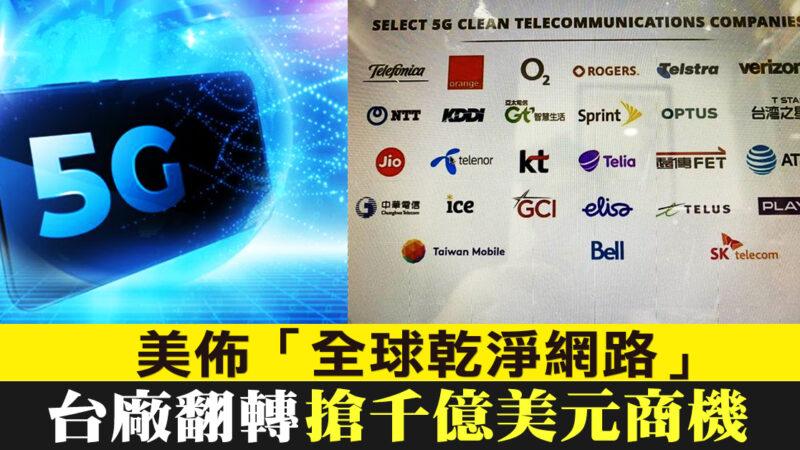 美佈「全球乾淨網路」 台廠翻轉搶千億美元商機