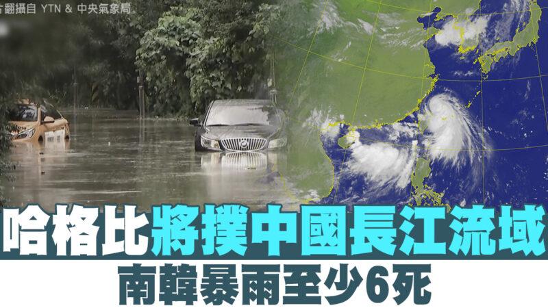 哈格比将扑中国长江流域 韩国暴雨至少6死