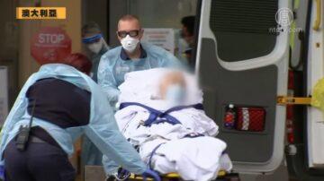 澳洲维省疫情失控 全球70万人丧生