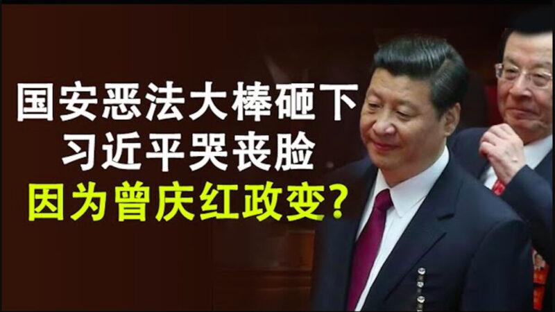 【天亮时分】国安恶法大棒砸下 习近平哭丧脸是因曾庆红政变吗?