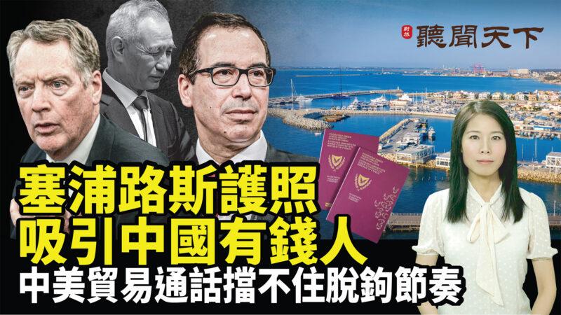 【听闻天下】塞浦路斯护照吸引中国有钱人