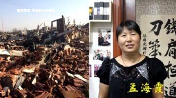 訪民進京頻遭阻攔 北戴河成禁區