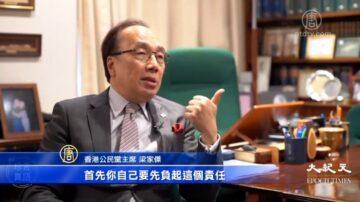 DQ兼取消選舉 港公民黨主席:天下圍共有理