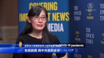 专访闫丽梦:世卫配合干扰防疫 吁人人究责中共