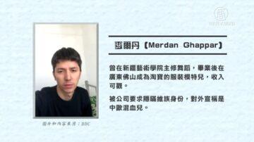【禁闻】新疆男模传视频 揭被监禁内幕