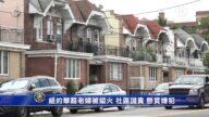 纽约华裔老妇被纵火 社区谴责 悬赏嫌犯