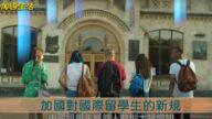 加国留学生福利!移民部新规帮助国际留学生