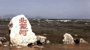 【禁闻】北戴河会议或已召开 评: 促中共更独裁