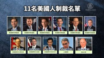 """【禁闻】中共制裁美方11人 名单重复 被讥""""空气制裁"""""""