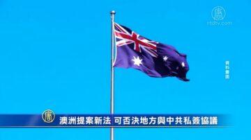 澳洲提案新法 可否决地方与中共私签协议