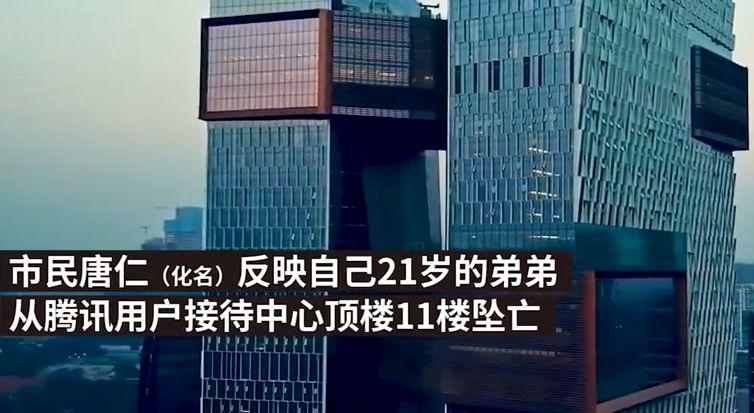 微信被封號 21歲用戶從騰訊公司11樓跳樓身亡