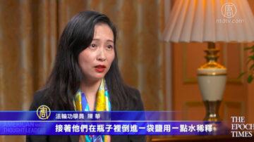 专访陈华:反迫害21年 神帮我走过艰难岁月