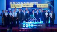 5G產業高峰會!高通:台有機會成毫米波基地