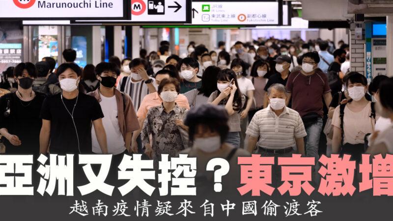 亚洲又失控?东京激增 越南疫情疑来自中国偷渡客