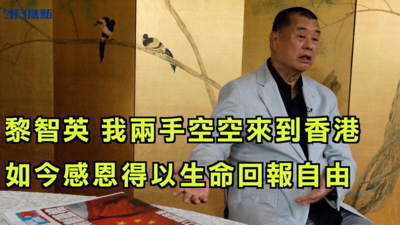 【今日焦點】黎智英:我兩手空空來到香港 如今感恩得以生命回報自由