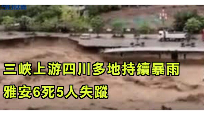 【今日焦點】三峽上游四川多地持續暴雨 雅安6死5人失蹤