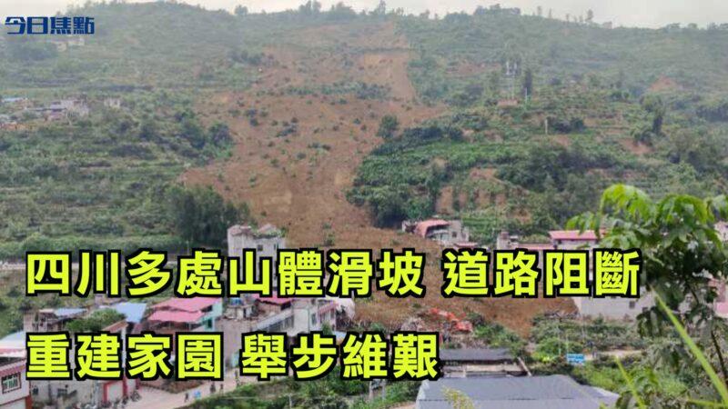 【今日焦点】四川多处山体滑坡 道路阻断 重建家园 举步维艰