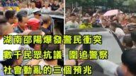 【今日焦点】湖南邵阳爆发警民冲突 数千民众抗议 围追警察