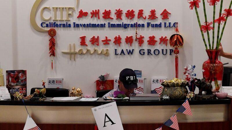 """中共贪官""""美国梦""""碎 投资移民经常被骗"""