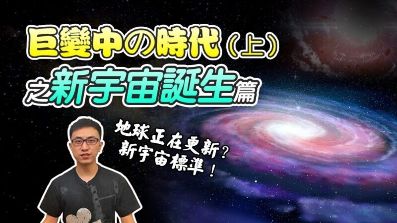 【地球旅馆】宇宙正在巨变 你准备好了吗?