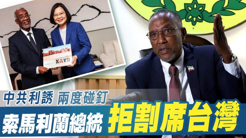 中共利诱两度碰钉 索马利兰总统拒割席台湾