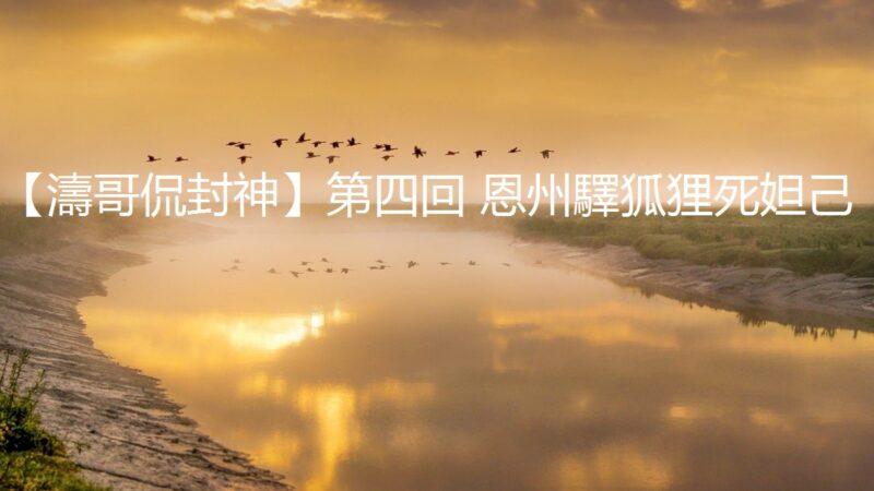 【涛哥侃封神】第四回 恩州驿狐狸死妲己