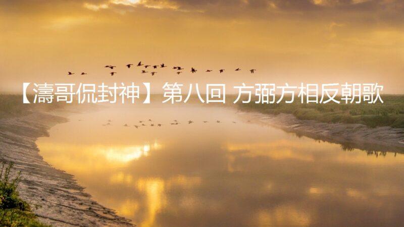 【涛哥侃封神】第八回 方弼方相反朝歌