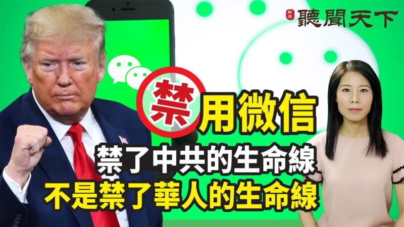 【热点追踪】微信被禁 中共会缺氧而亡