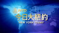 【今日大纽约】8月7日完整版
