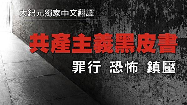 《共产主义黑皮书》:马列主义的坦白与忏悔