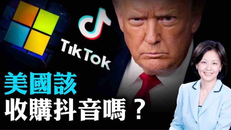 【热点互动】逆向工程发现抖音惊人黑幕!微软收购TikTok靠谱吗?川普为何不直接禁止?