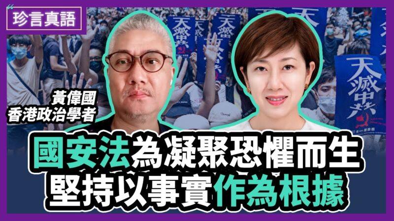 【珍言真语】黄伟国:中共遭全球孤立 香港成国际焦点