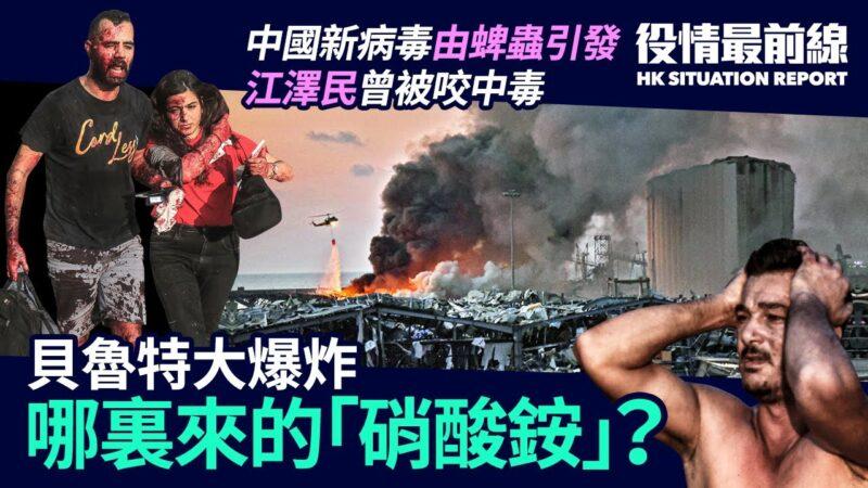 【役情最前线】中国新病毒由蜱虫引发 江泽民曾被咬中毒
