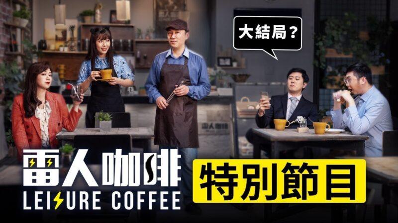 【雷人咖啡】特別節目 精彩花絮