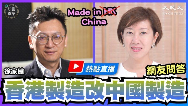 【珍言真語】徐家健:國際資金撤港 中概股何去何從