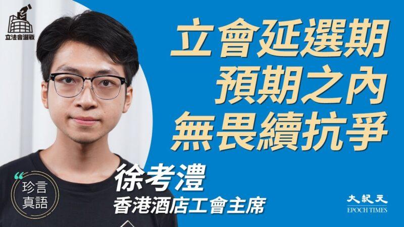 【珍言真語】徐考澧:惡意延選打壓民主派 工會團結反抗
