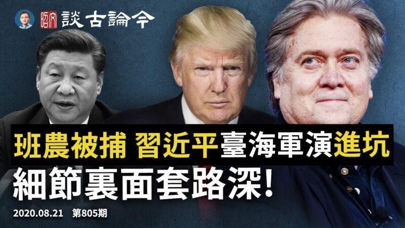 """文昭:川普助选大将竟全军覆灭 胡锡进""""蔫坏""""习主席"""