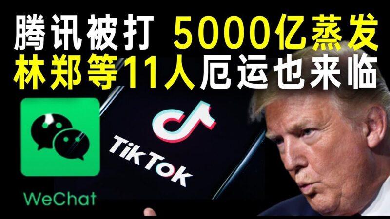 【秦鵬政經觀察】川普制裁微信和TikTok 騰訊市值蒸發5000億