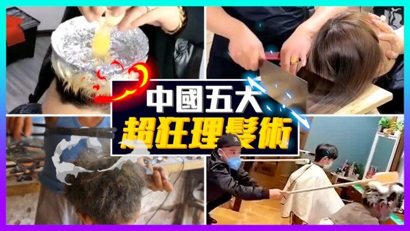 【老外看中國】剪髮還可以蒸蛋!中國五大超狂理髮術