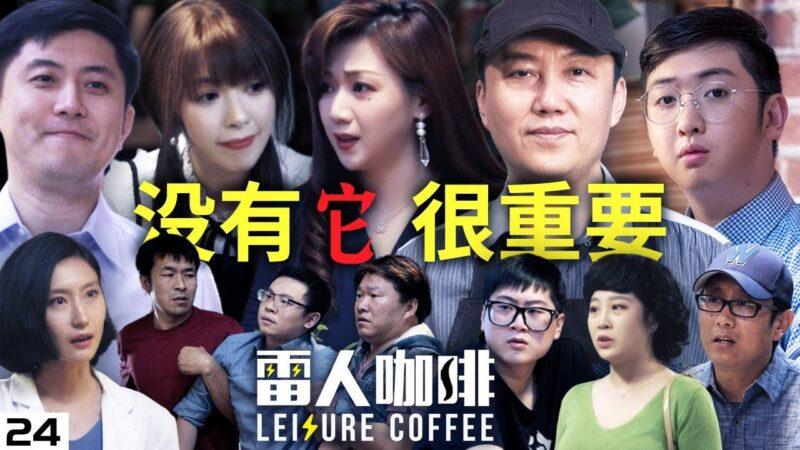 大劉做了一件人生中的大事,發生在雷人咖啡館裡的【沒有它很重要】
