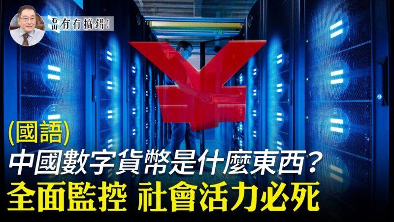 【有冇搞錯】中國數字貨幣是個什麼東西?