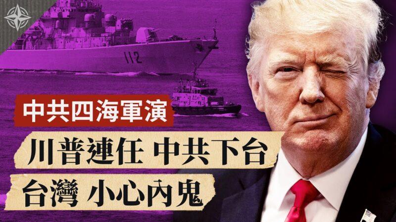 【十字路口】中共四海军演 台湾 小心内鬼