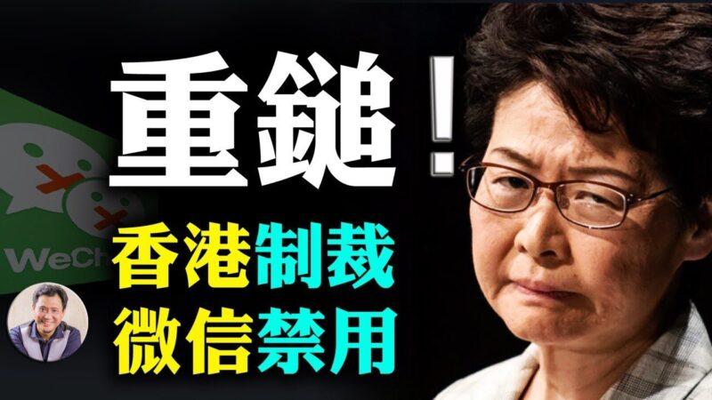 【江峰时刻】香港制裁名单出台!抖音、微信禁用