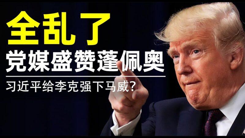 【老北京茶館】川普急眼:官媒盛讚蓬佩奧 李克強遭遇下馬威
