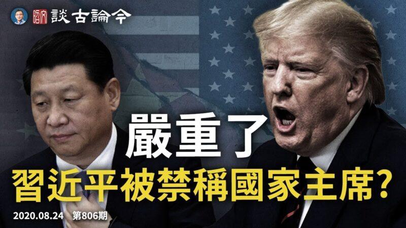 文昭:震撼!中美全脫鉤5政綱登場/美要立法禁稱習「國家主席」