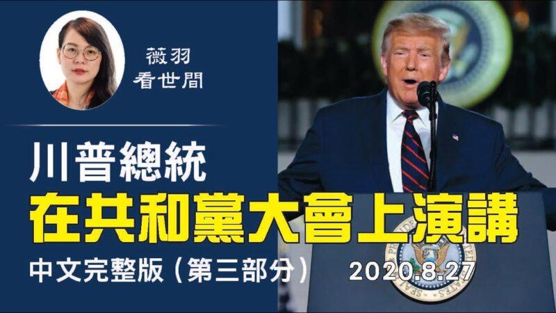 【薇羽看世間】川普總統在共和黨大會上演講(中文字幕3)