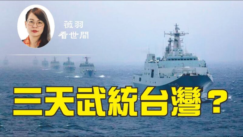 【薇羽看世间】 中共真能3天攻下台湾?美国会袖手旁观吗?